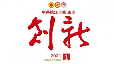 《创新》2021年第一期