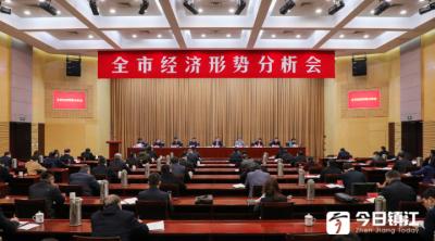 市政府召开全市经济形势分析会 徐曙海出席会议并讲话