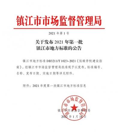 镇江市发布全省首个低碳学校建设地方标准