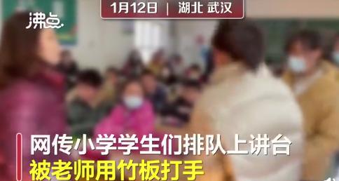 教师用戒尺打小学生手心,当地通报:停课,致歉