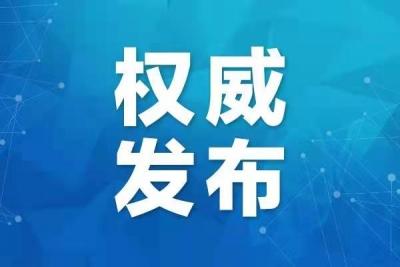 1月24日江苏无新增新冠肺炎确诊病例