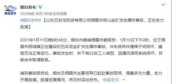 山东一金矿发生爆炸事故 22人被困