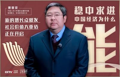 新的增长点爆发 中国社会价值大重估正在开启——稳中求进,中国经济为什么能?③
