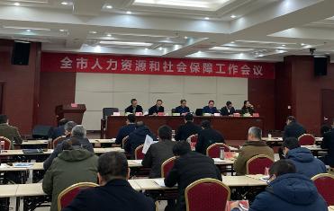 镇江召开全市人力资源和社会保障工作会议
