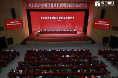 京口区产业强区暨项目招引突破年动员大会召开