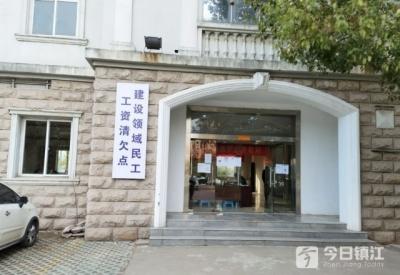"""镇江新区织密农民工权益""""保障网"""""""