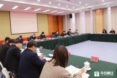 镇江市委依法治市办召开办公室会议