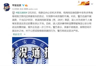 男子發布侮辱衛國戍邊英雄言論,北京警方:已刑拘