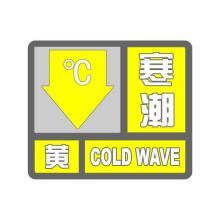 寒潮黄色预警!未来48小时江苏多地最低气温将下降10℃左右