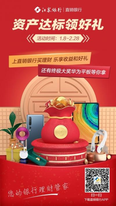 以开放银行特色化服务,打造数字化转型实验样本  江苏银行直销银行6.0版上线