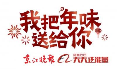 """""""我把年味送给你"""" 京江晚报联合阿里正能量倡议全民公益接力,征集年味心愿"""