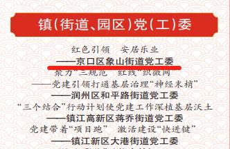 红色引领 安居乐业——京口区象山街道党工委获评2020年度十佳书记项目