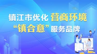 """優化營商環境,鎮江打造""""鎮合意""""服務品牌解讀(二)"""