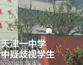 天津一中学老师对比家长收入歧视学生,被撤销教师资格