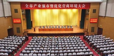 揚中召開產業強市暨優化營商環境大會