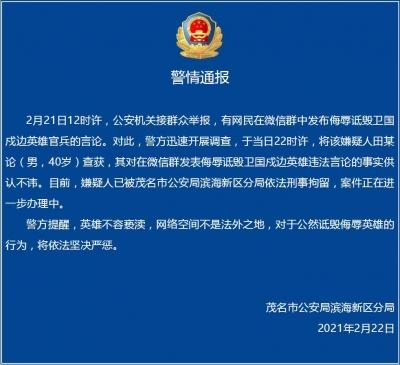 侮辱詆毀衛國戍邊英雄,廣東茂名一男子被刑拘