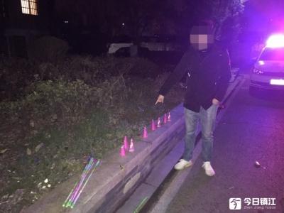 心存侥幸违规燃放烟花爆竹   镇江连续开出多张罚单!