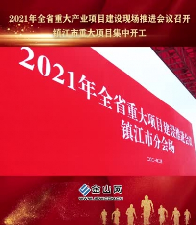2021年全省重大产业项目建设现场推进会议召开镇江市重大项目集中开工