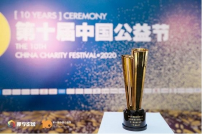 """扬中麦田慈善基金会荣获2020年度""""公益组织奖"""""""