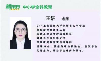 鎮江新東方小學生優秀作文展示:《留在心底的緊張》