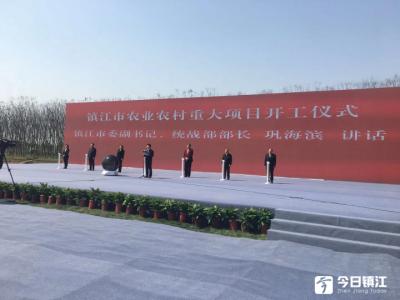 全省农业农村重大项目建设现场推进会召开  镇江首批26个项目参加集中开工