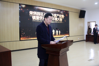 丹徒荣炳园区召开产业强镇暨优化营商环境大会
