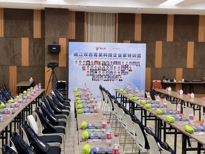 """第三期镇江""""双百菁英""""科技企业家特训营开营"""