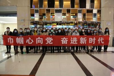 """润州总工会举办""""巾帼心向党 奋进新时代""""女职工观影活动"""