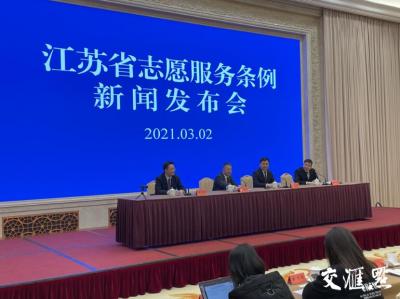 《江苏省志愿服务条例》3月5日起施行:公务员考录可将志愿服务情况纳入考察内容