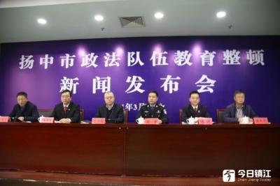 揚中召開政法隊伍教育整頓新聞發布會