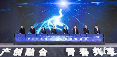 """链接""""青企"""",2021江苏""""青年科技成果直通车""""启动仪式在通举办"""