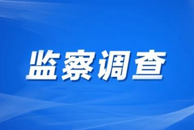 镇江市润州区人民政府副区长祝中昊接受监察调查