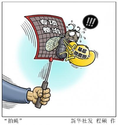 镇江一村民组长(生产队长)接受监察调查