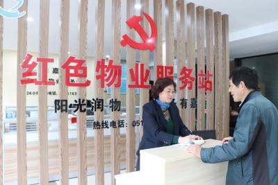 """""""红色物业""""让小区生活更美好  京口3个小区获评物业管理省级示范点"""