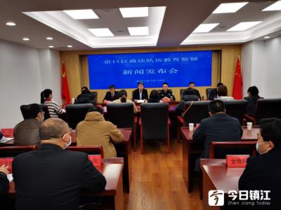 京口区召开政法队伍教育整顿新闻发布会