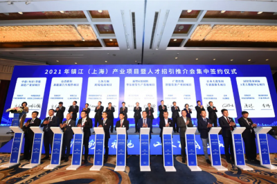 2021年镇江(上海)产业项目暨人才招引推介会成功举办 马明龙出席并讲话 钱锋院士等嘉宾出席
