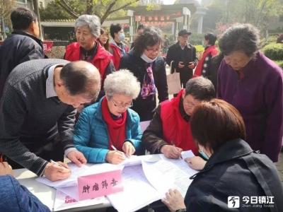 镇江市区肿瘤筛查项目工作启动 居民可就近去定点基层社区医疗机构报名初筛