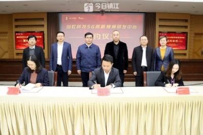 开门红!当虹科技5G高新视频研发中心项目在京口签约落户