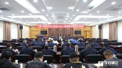 京口区召开见义勇为基金会三届五次理事会议