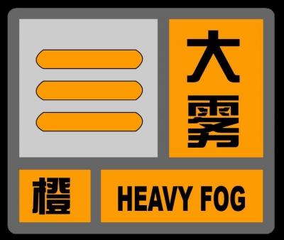 大霧橙色預警!目前江蘇多地出現濃霧或強濃霧