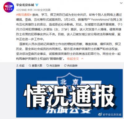 27歲女子丑化英烈被北京警方刑拘