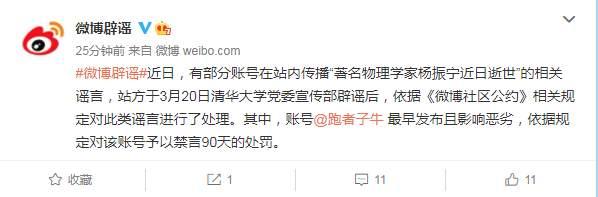 """传播""""杨振宁逝世""""谣言,微博大V被禁言90天"""