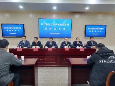 新区召开政法队伍教育整顿工作新闻发布会