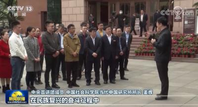 党史学习教育中央宣讲团报告会在天津、重庆举行