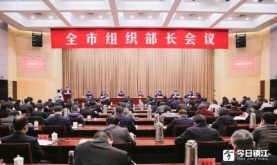 镇江市召开全市组织部长会议