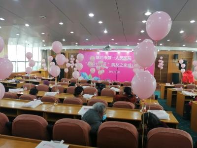 """市第一人民医院乳腺癌患者之家——""""粉红丝带""""病友之家成立"""