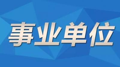 镇江市事业单位公开招聘报名结束 4081人成功报名