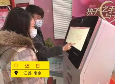 南京推出婚姻登记自助机:3分钟完成,4分钟领证