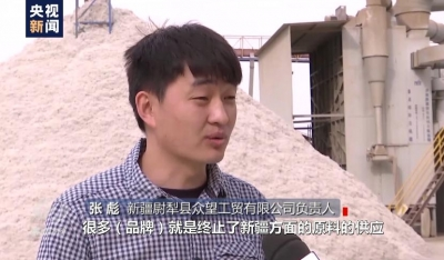"""獨家調查丨白棉花為何上了""""黑名單""""?"""
