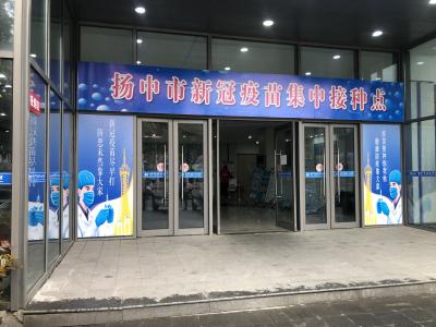 鎮江新冠病毒疫苗新增接種點陸續投入使用